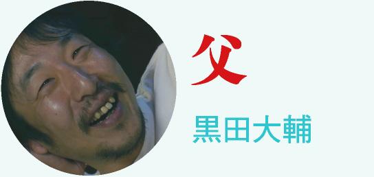 父 黒田大輔