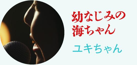 幼なじみの海ちゃん ユキちゃん
