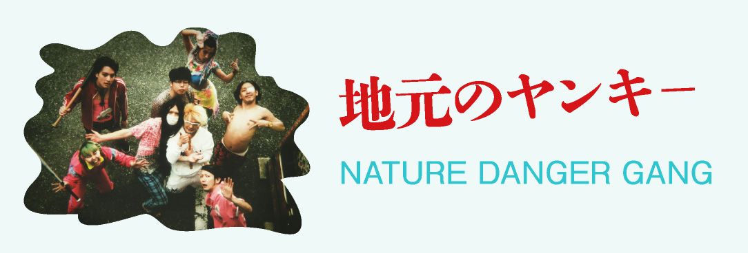 地元のヤンキー NATURE DANGER GANG